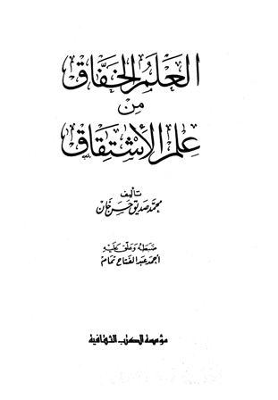 تحميل كتاب العلم الخفاق من علم الإشتقاق تأليف محمد صديق حسن خان pdf مجاناً | المكتبة الإسلامية | موقع بوكس ستريم