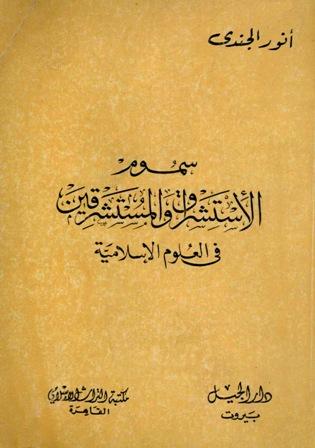 تحميل كتاب سموم الاستشراق والمستشرقون في العلوم الإسلامية تأليف أنور الجندي pdf مجاناً | المكتبة الإسلامية | موقع بوكس ستريم