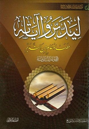 تحميل كتاب ليدبروا آياته المجموعة السادسة تأليف مركز تدبر للاستشارات pdf مجاناً | المكتبة الإسلامية | موقع بوكس ستريم