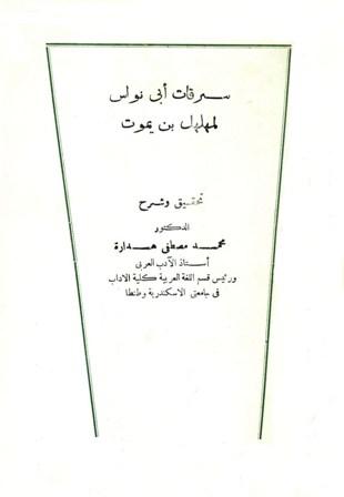 تحميل كتاب سرقات أبي نواس تأليف مهلهل بن يموت pdf مجاناً | المكتبة الإسلامية | موقع بوكس ستريم