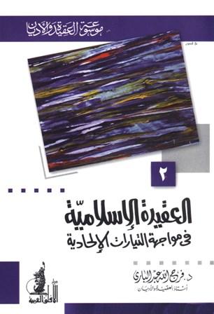 تحميل كتاب العقيدة الإسلامية في مواجهة التيارات الإلحادية تأليف فرج الله عبد الباري pdf مجاناً | المكتبة الإسلامية | موقع بوكس ستريم